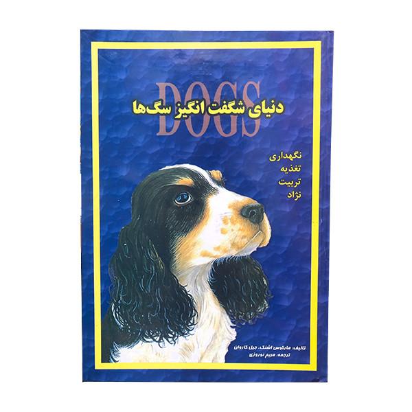کتاب دنیای شگفت انگیز سگ ها اثر مارکوس اشنک و جیل کاروان انشارات جاجرمی