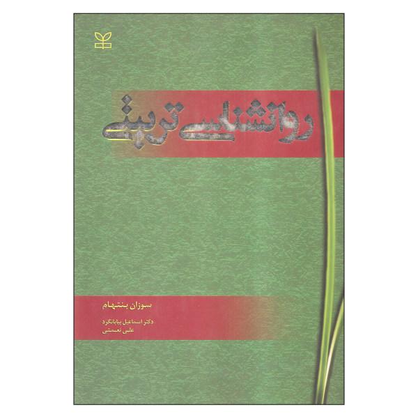 کتاب روانشناسی تربیتی اثر سوزان بنتهام انتشارات رشد
