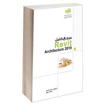 کتاب مرجع کامل Revit Architecture 2019 اثر سمانه خسروی و محمد محمدی انتشارات دانشگاهی کیان