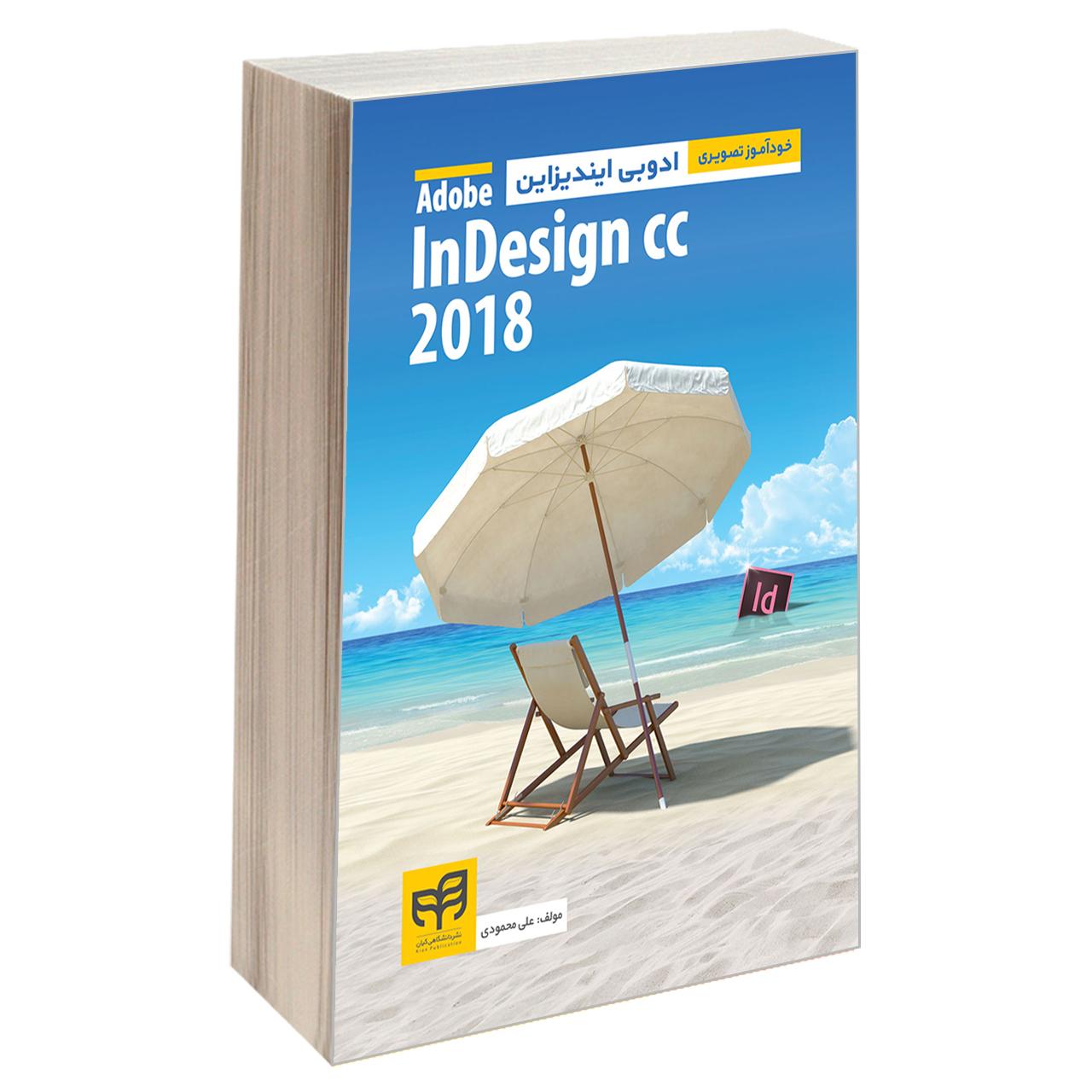 کتاب خودآموز تصویری ادوبی ایندیزاین Adobe InDesign CC 2018 اثر علی محمودی انتشارات دانشگاهی کیان