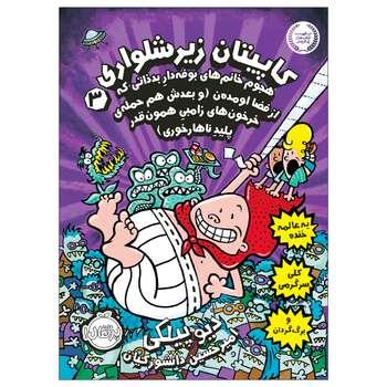 کتاب کاپیتان زیرشلواری 3 اثر دیو پیلکی انتشارات پرتقال