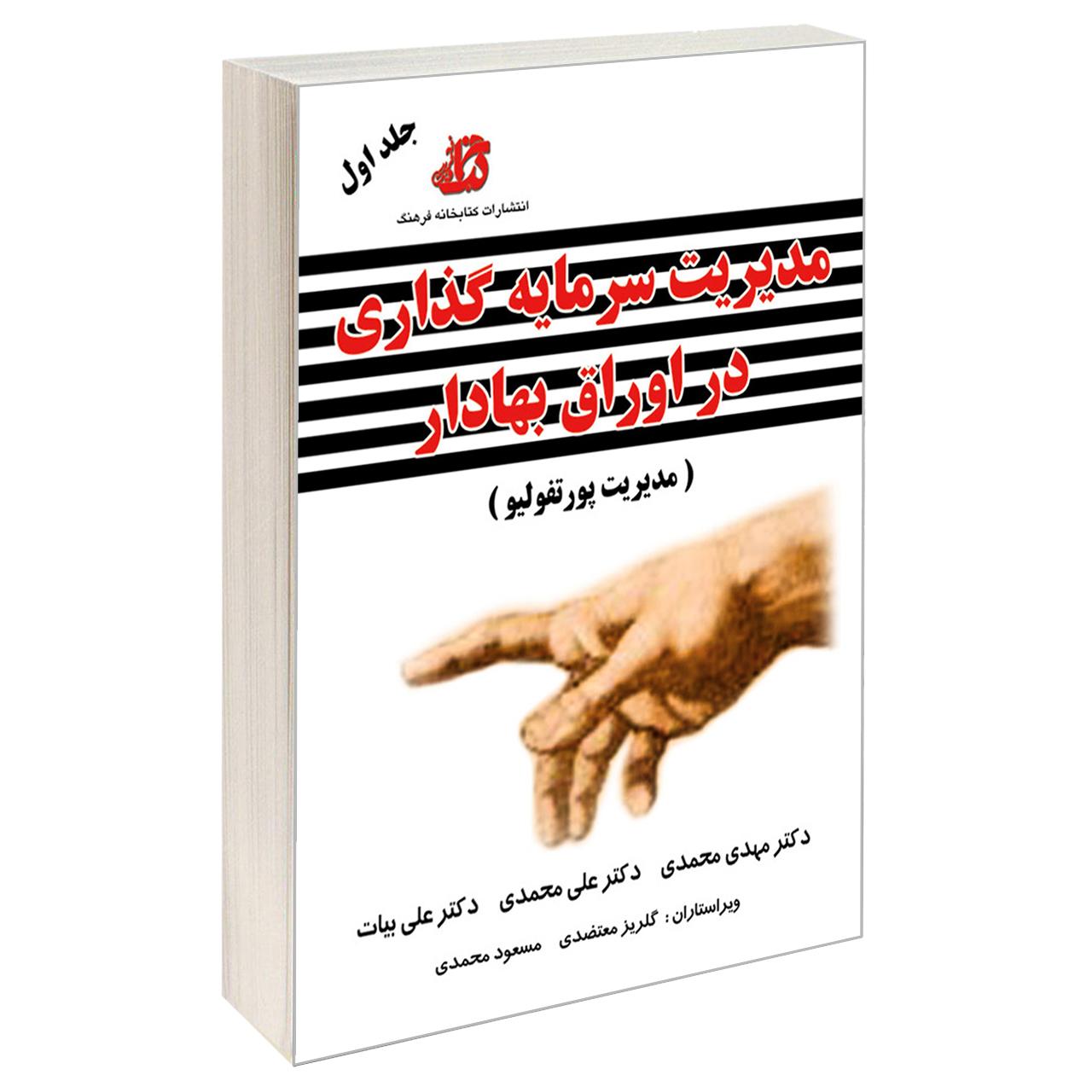 خرید                      کتاب مدیریت سرمایه گذاری در اوراق بهادار اثر جمعی از نویسندگان انتشارات کتابخانه فرهنگ