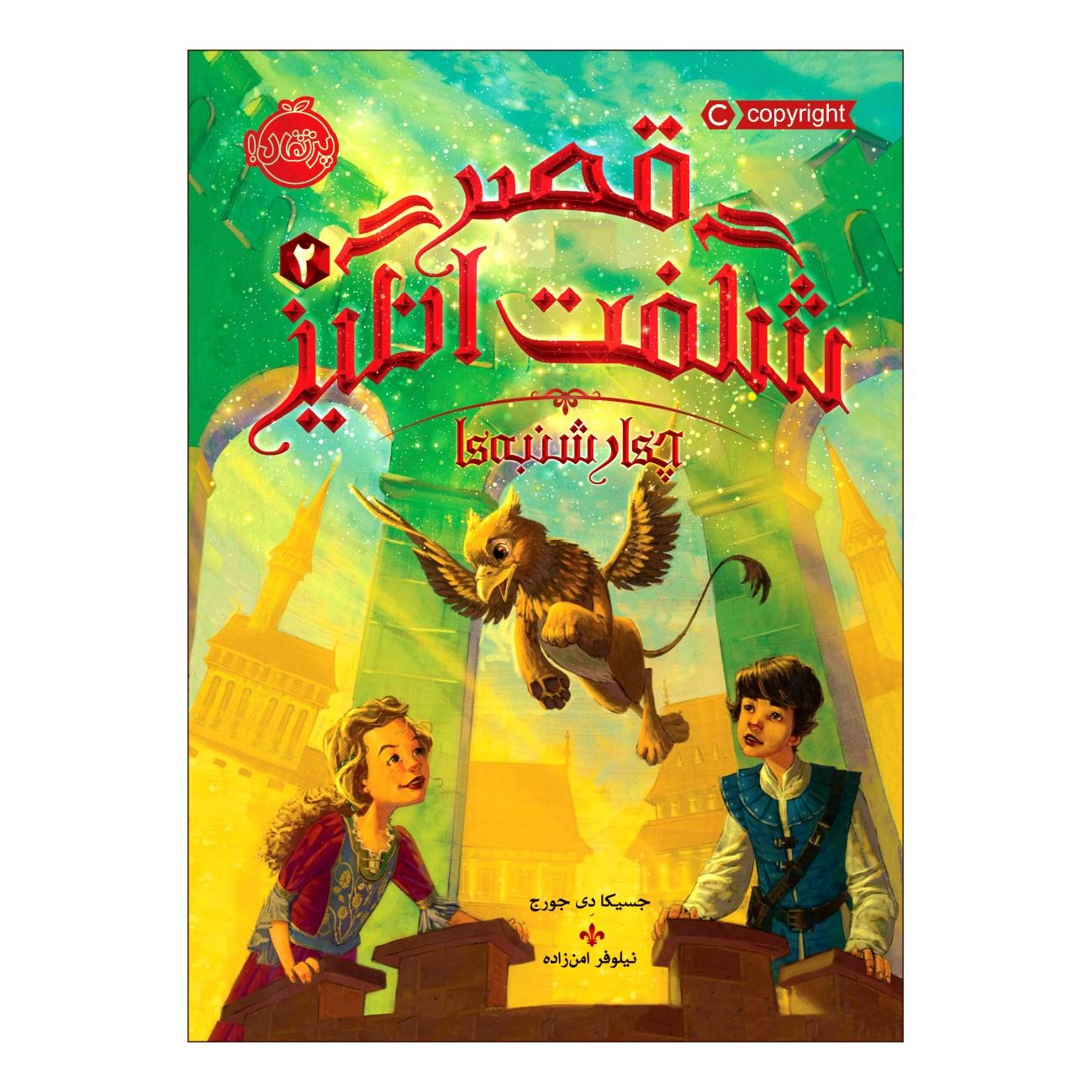 خرید                      کتاب قصر شگفت انگیز 2 چهارشنبهها اثر جسیکا دی جورج انتشارات پرتقال