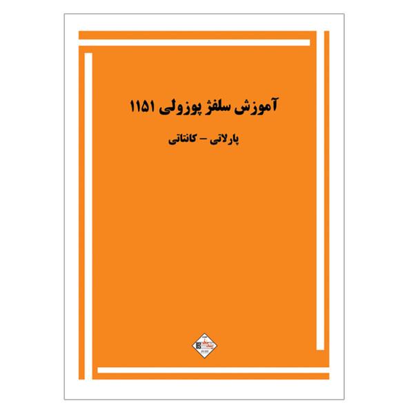 کتاب آموزش سلفژ پوزولی 1151 اثر اتوره پوزولی انتشارات پنج خط