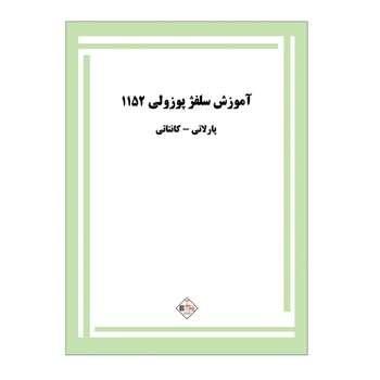 کتاب آموزش سلفژ پوزولی 1152 اثر اتوره پوزولی انتشارات پنج خط
