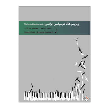 کتاب برترین های موسیقی ایرانی برای پیانو اثر حسین فرضی و بهرنگ نبی زاده انتشارات پنج خط