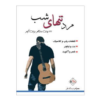 کتاب مرد تنهای شب 33قطعه از ماندگارترین قطعات برای گیتار اثر بهرام دست باز انتشارات پنج خط