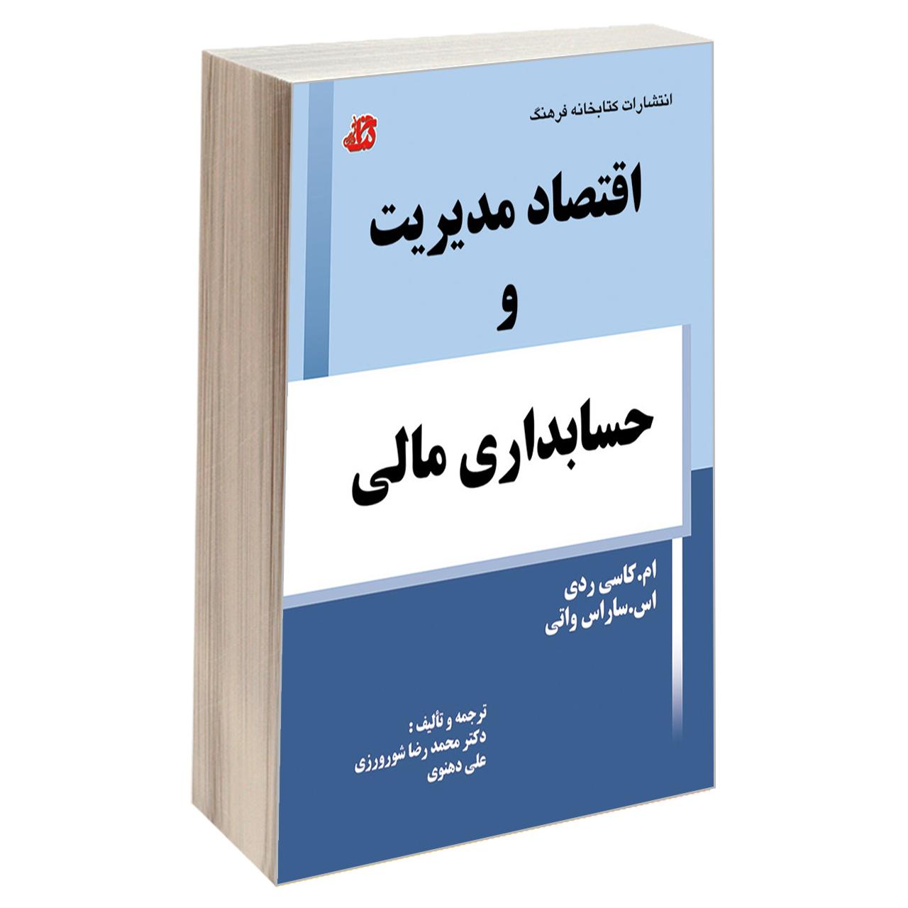 خرید                      کتاب اقتصاد مدیریت و حسابداری مالی اثر ام. کاسی ردی و اس. ساراس واتی انتشارات کتابخانه فرهنگ