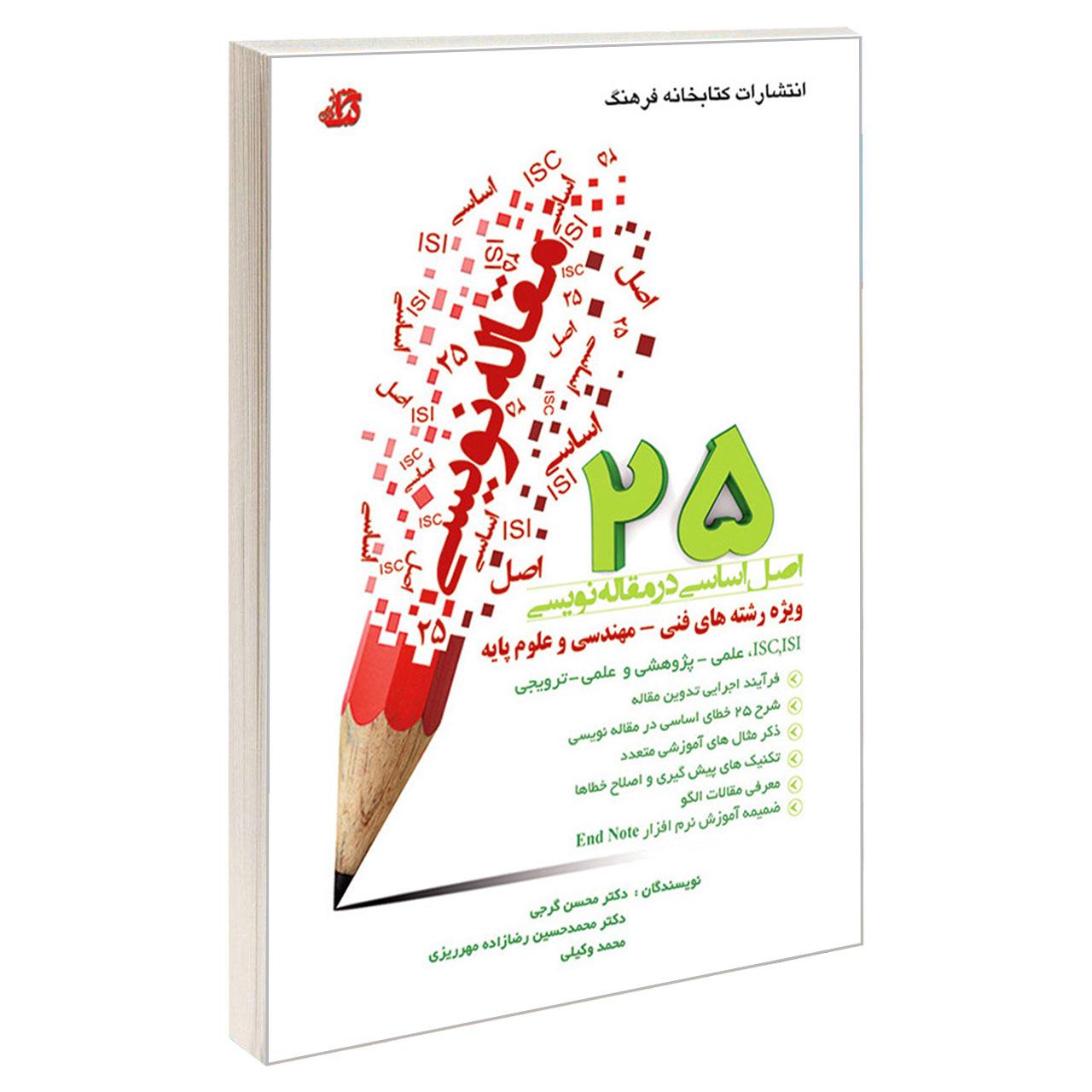 خرید                      کتاب 25 اصل اساسی در مقاله نویسی ویژه رشته های فنی-مهندسی و علوم پایه اثر جمعی از نویسندگان نشر کتابخانه فرهنگ