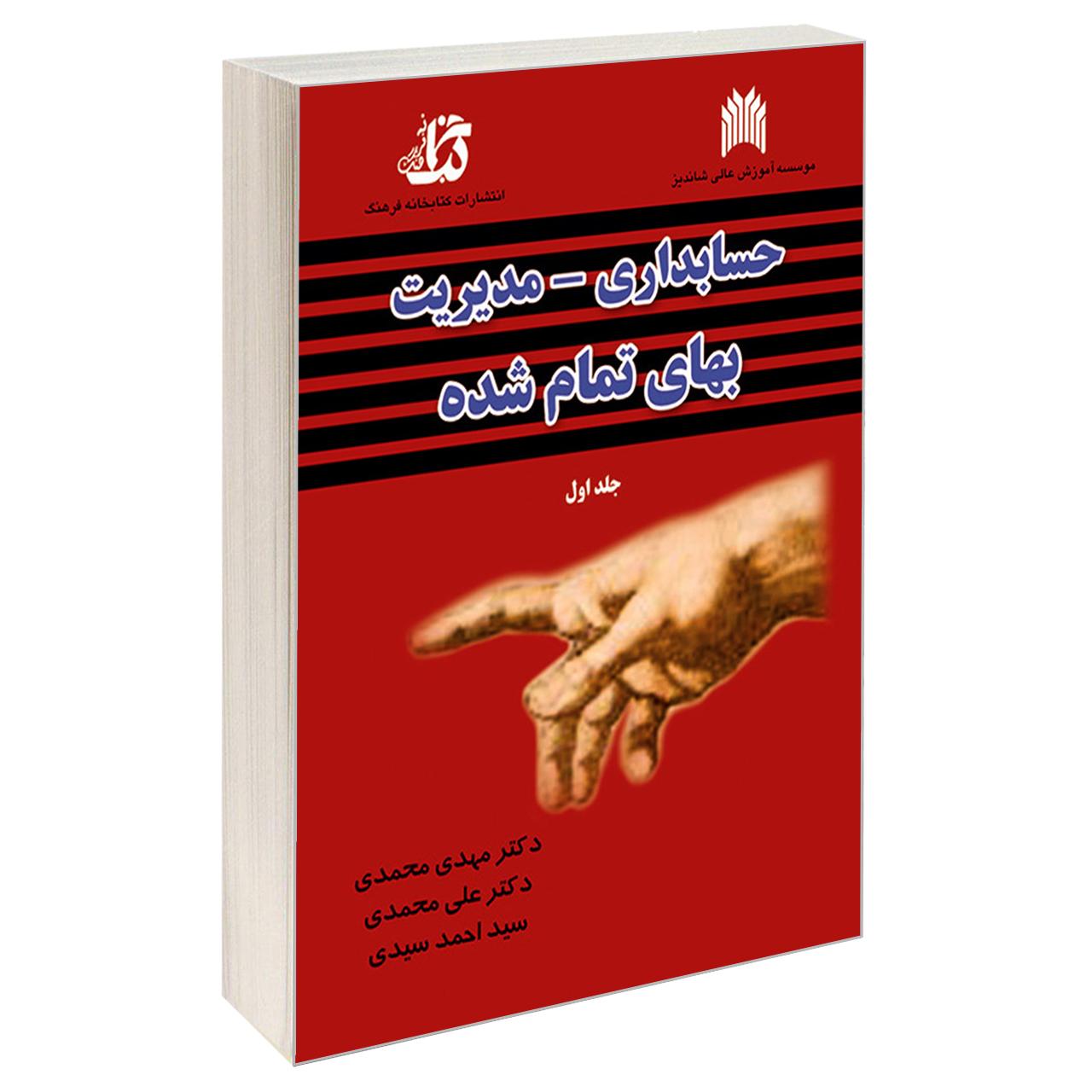 خرید                      کتاب حسابداری – مدیریت بهای تمام شده اثر جمعی از نویسندگان انتشارات کتابخانه فرهنگ جلد 1