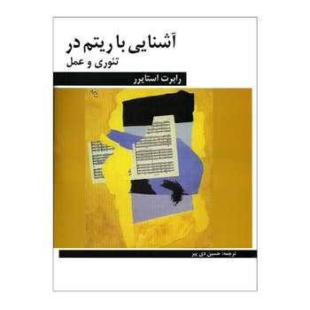 کتاب آشنایی با ریتم در تئوری و عمل اثر رابرت استایرر انتشارات هنر و فرهنگ