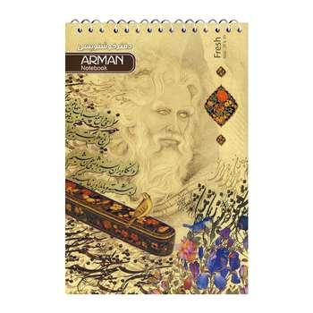 دفتر خوشنویسی آرمان کد 04