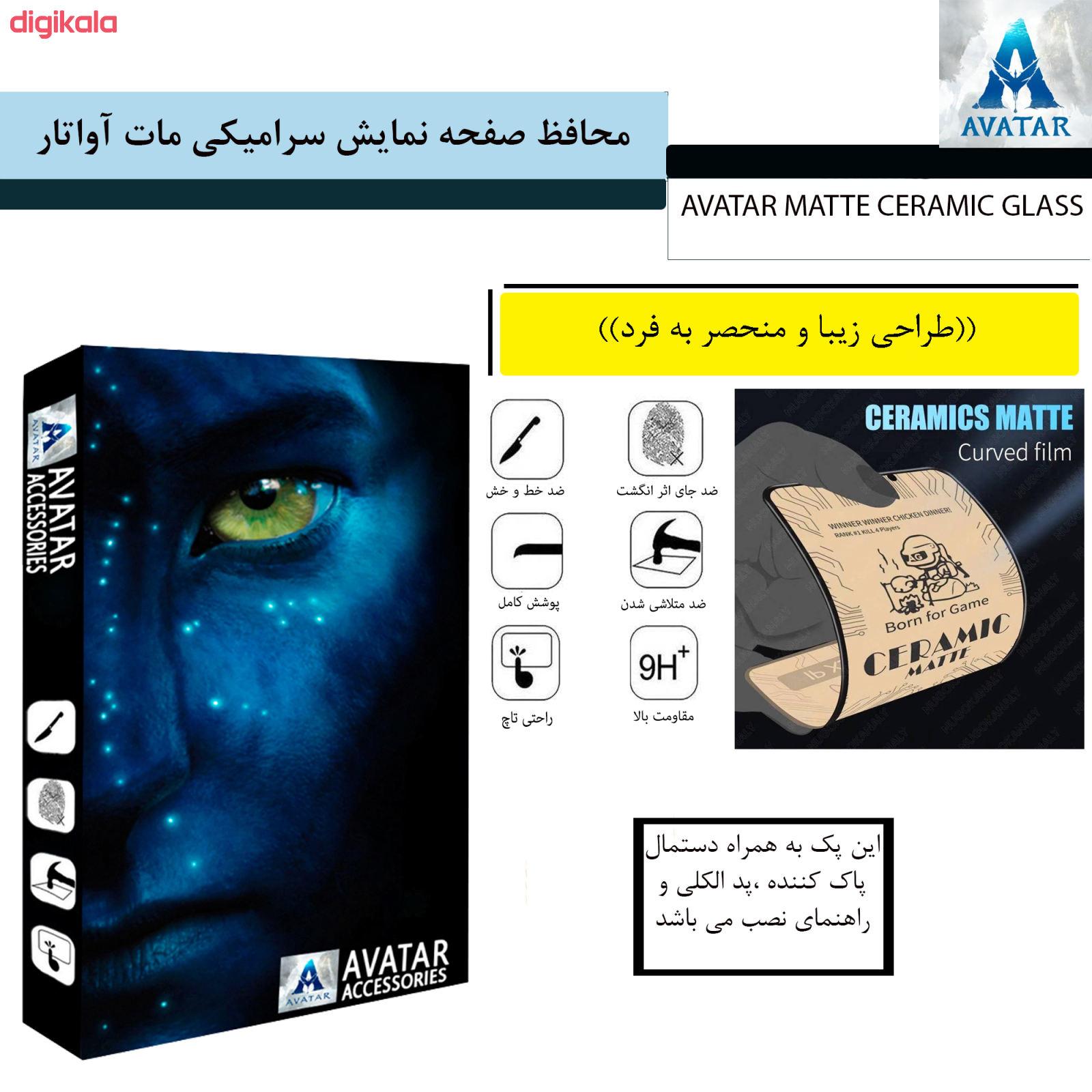 محافظ صفحه نمایش مات آواتار مدل CGMA51_2 مناسب برای گوشی موبایل سامسونگ Galaxy A51 بسته دو عددی main 1 3