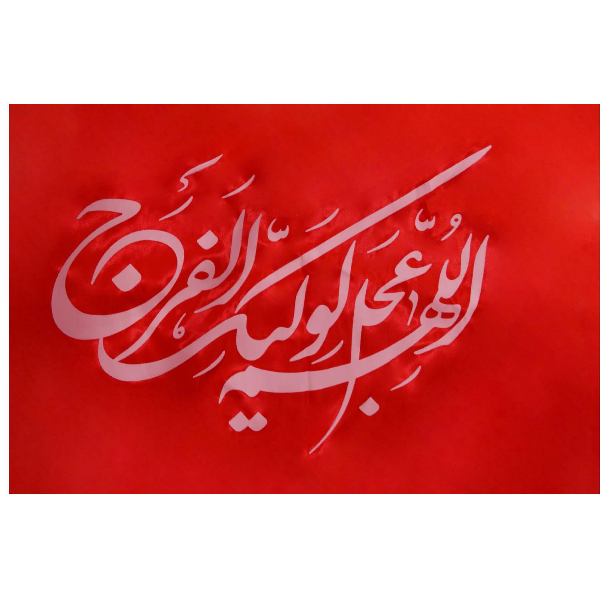 پرچم طرح اللهم عجل لولیک الفرج کد 03