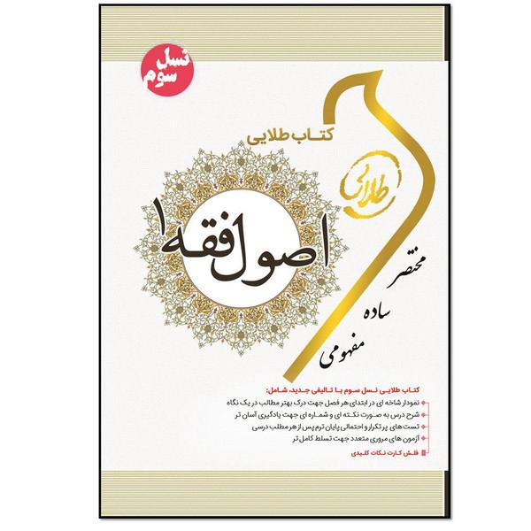 کتاب اصول فقه 1 اثر فاطمه سادات هاشمی دمنه انتشارات طلایی پویندگان دانشگاه