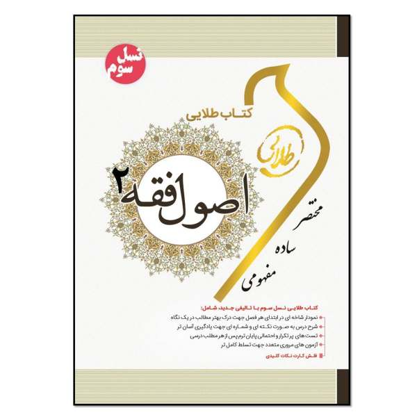 کتاب اصول فقه 2 اثر فاطمه سادات هاشمی دمنه انتشارات طلایی پویندگان دانشگاه