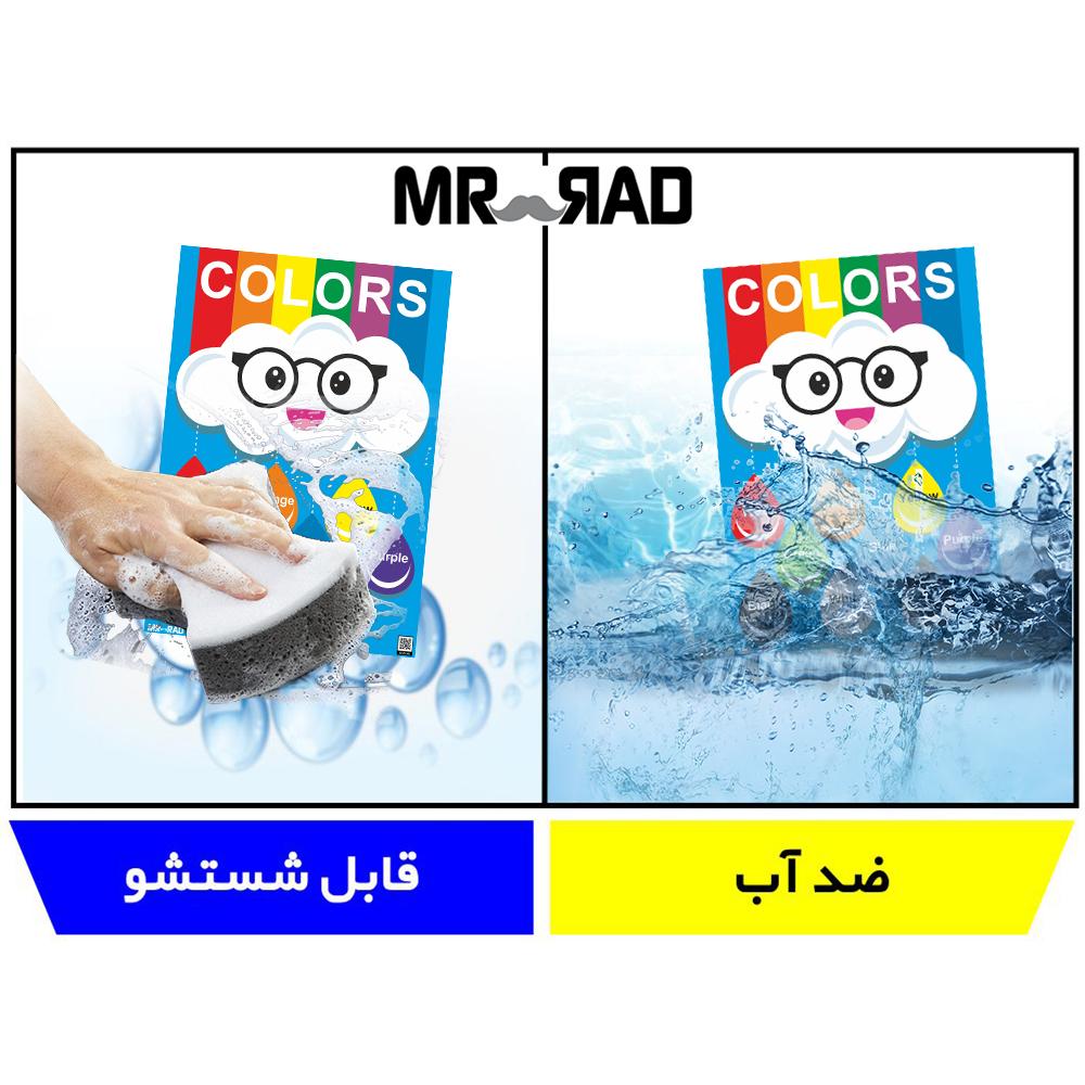پوستر آموزشی FG طرح آموزش رنگ ها مدل HSE 01