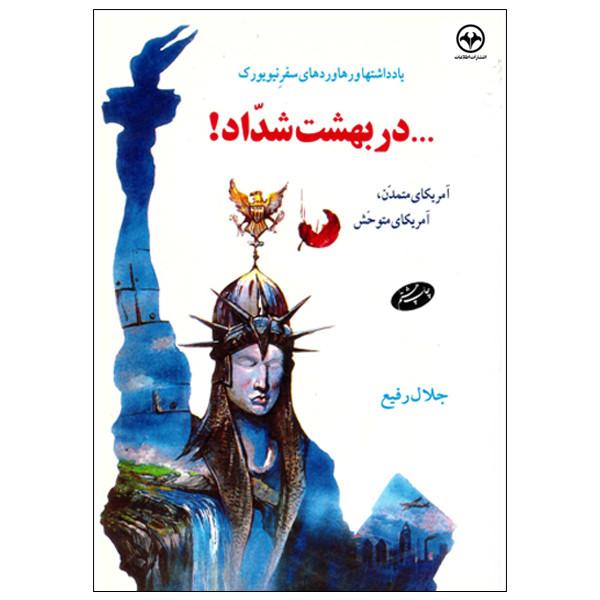 کتاب در بهشت شداد اثر جلال رفیع نشر اطلاعات