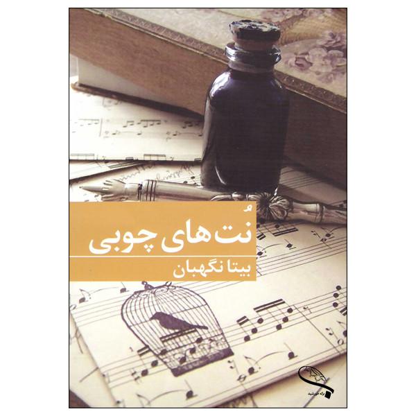 کتاب نت های چوبی اثر بیتا نگهبان انتشارات برکه خورشید