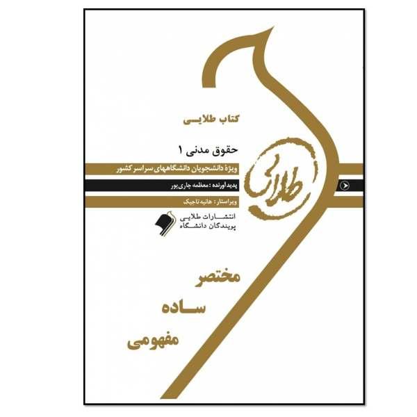 کتاب حقوق مدنی 1 اثر مریم صفرپور انتشارات طلایی پویندگان دانشگاه