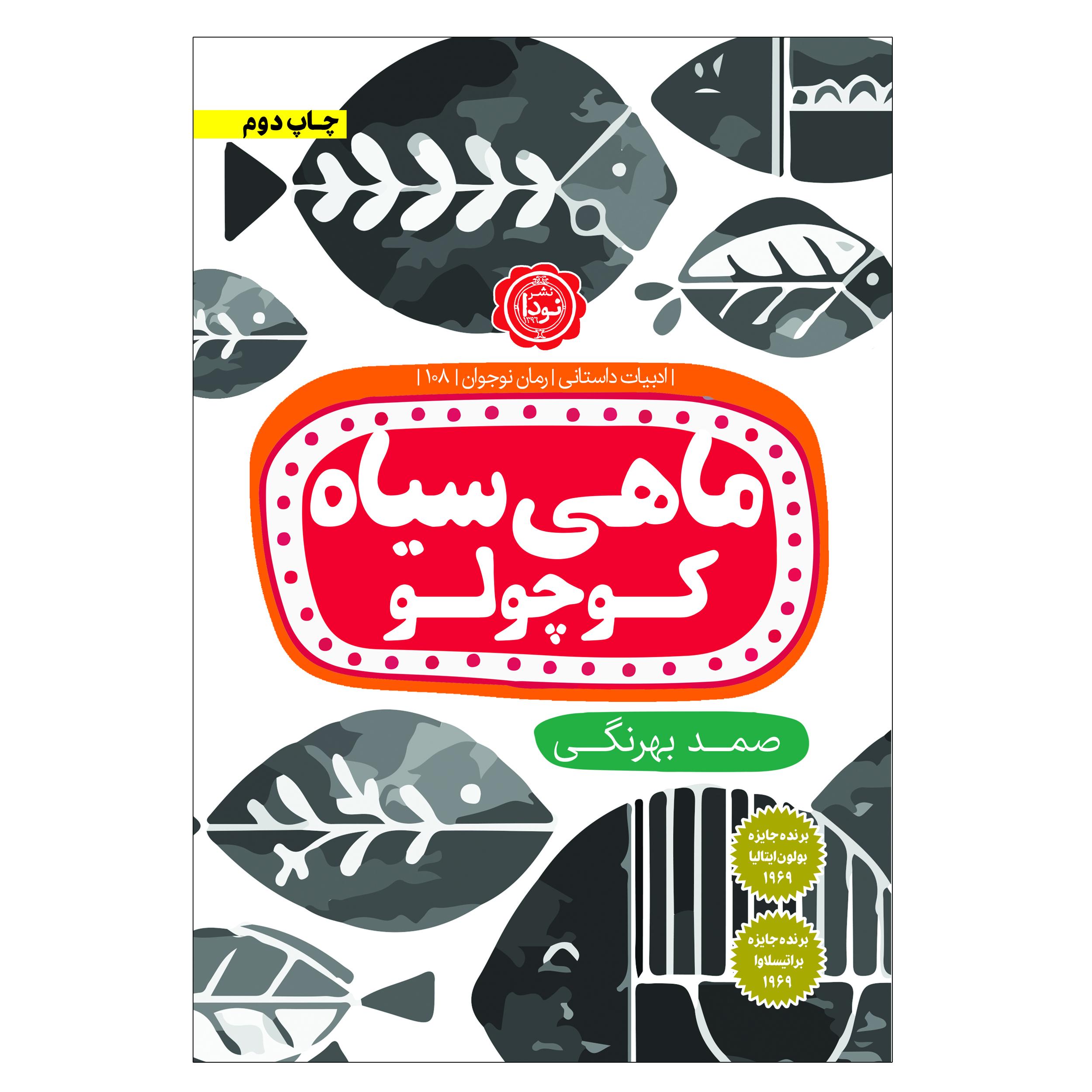 خرید                      کتاب ماهی سیاه کوچولو اثر صمد بهرنگی نشر نودا