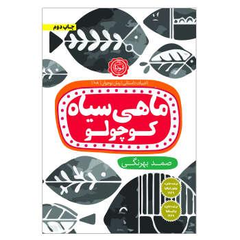 کتاب ماهی سیاه کوچولو اثر صمد بهرنگی نشر نودا
