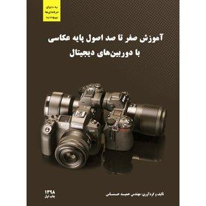 کتاب آموزش صفر تا صد اصول پایه عکاسی با دوربینهای دیجیتال
