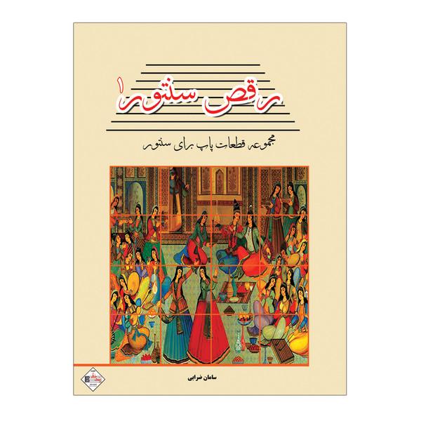کتاب رقص سنتور مجموعه ترانه های پاپ برای سنتور اثر سامان ضرابی انتشارات پنج خط جلد اول