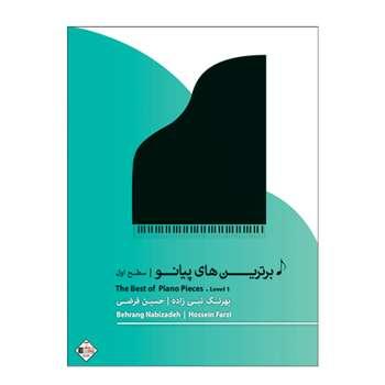 کتاب برترین های پیانو سطح اول اثر بهرنگ نبی زاده و حسین فرضی انتشارات پنج خط