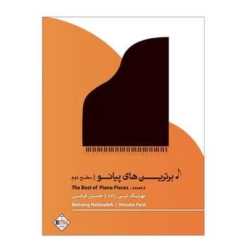کتاب برترین های پیانو سطح دوم اثر بهرنگ نبی زاده و حسین فرضی انتشارات پنج خط