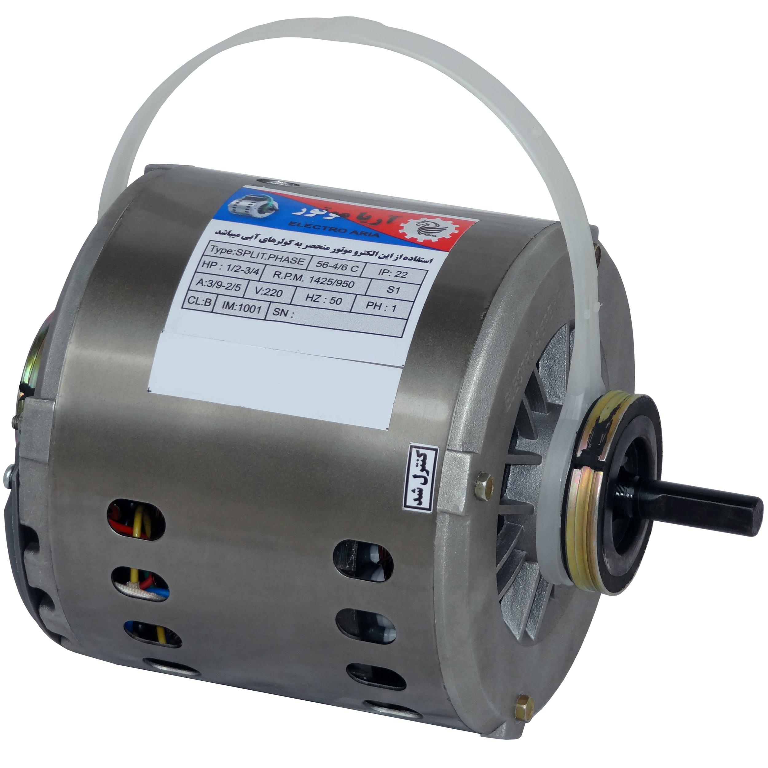 الکترو موتور کولر آبی آریا موتور مدل A1.2