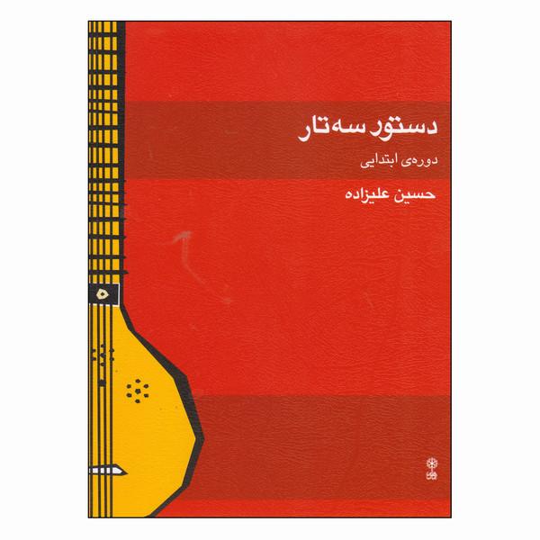 کتاب دستور سه تار دورهی ابتدایی اثر حسین علیزاده انتشارات ماهور