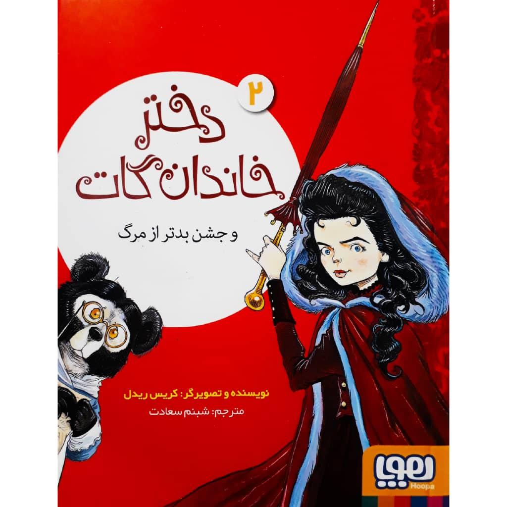 کتاب دختر خاندان گات 2 اثر کریس ریدل نشر هوپا
