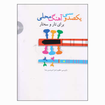 کتاب یکصد و سی آهنگ محلی برای تار و سه تار اثر امیرحسین رضا نشر سرود