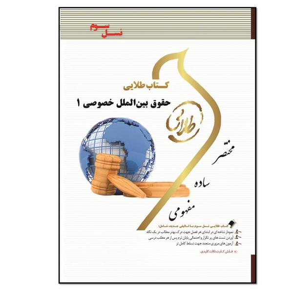 کتاب حقوق بین الملل خصوصی 1 اثر سیدرضا موسوی انتشارات طلایی پویندگان دانشگاه