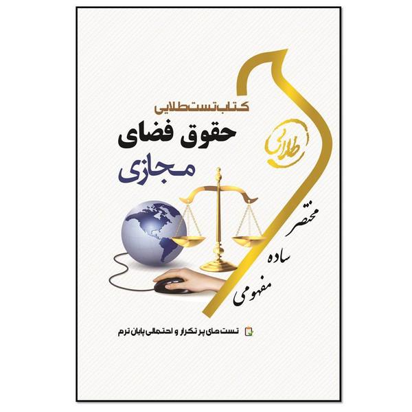 کتاب حقوق فضای مجازی اثر شیرین طهماسبی انتشارات طلایی پویندگان دانشگاه