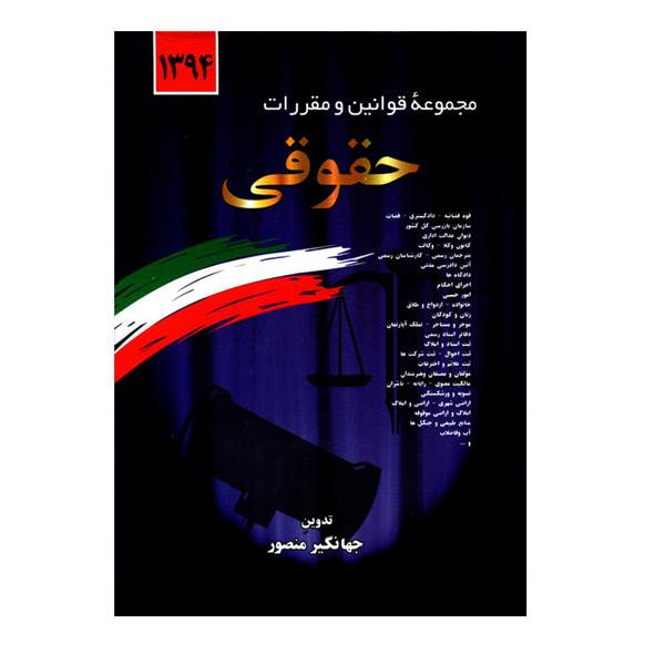 کتاب مجموعه قوانین و مقررات حقوقی 1394 اثر جهانگیر منصور نشر دوران