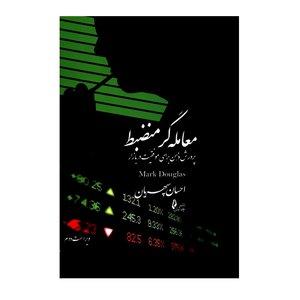 کتاب معامله گر منضبط اثر احسان سپهریان انتشارات چالش