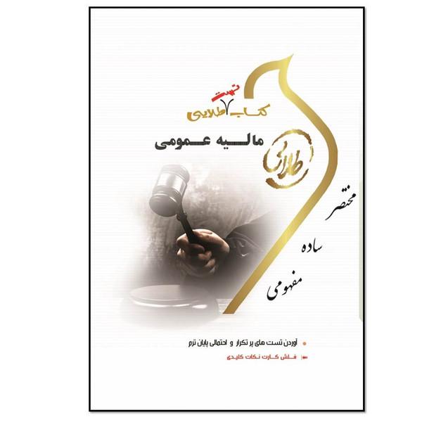 کتاب مالیه عمومی اثر محمود یحیایی انتشارات طلایی پویندگان دانشگاه