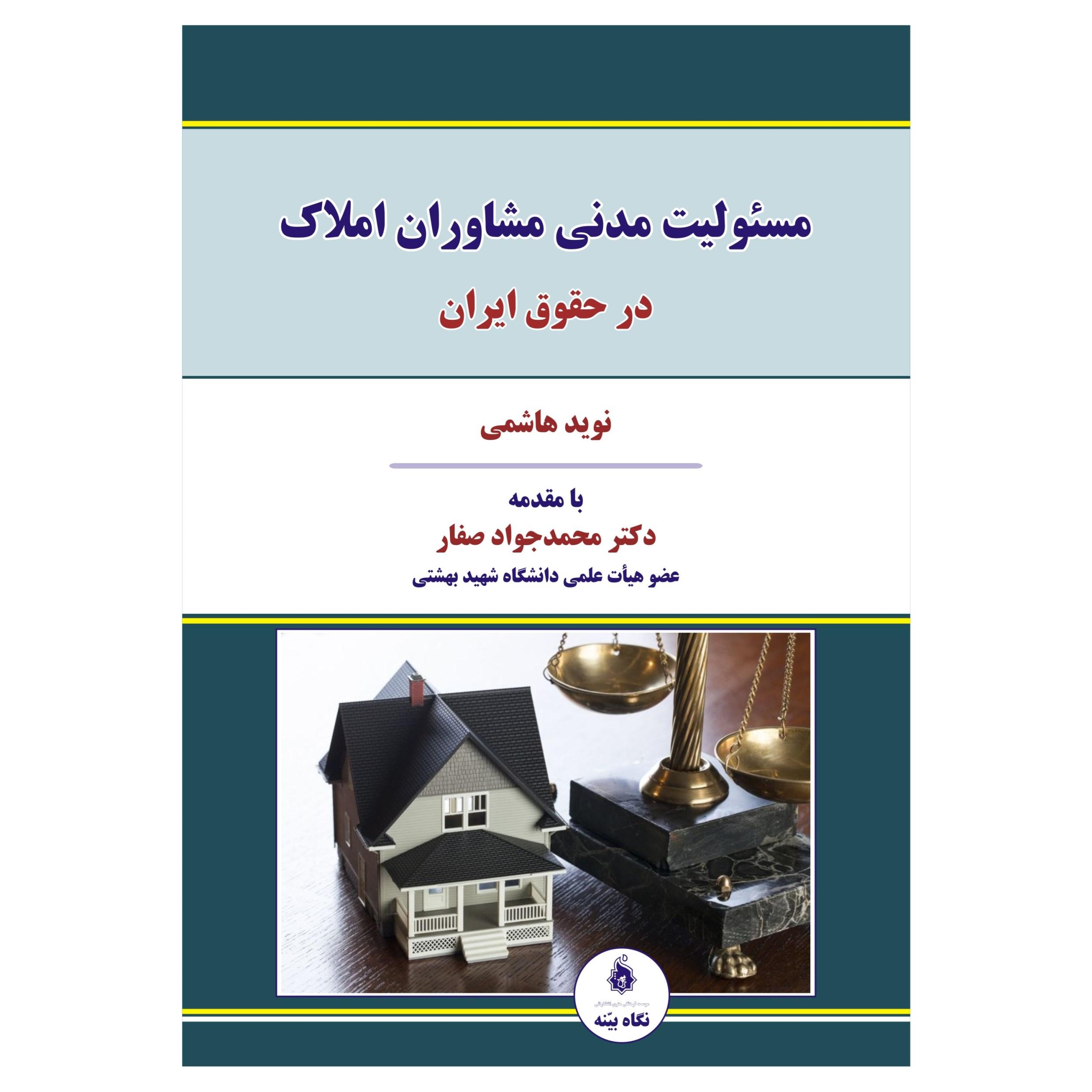 خرید                      کتاب مسئولیت مدنی مشاوران املاک در حقوق ایران اثر نوید هاشمی انتشارات نگاه بیّنه