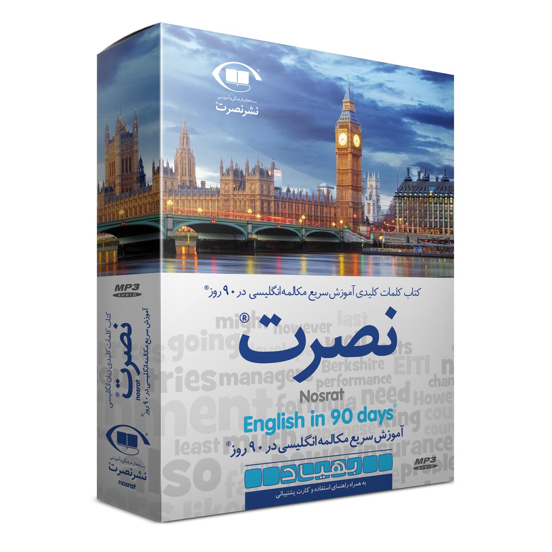 کتاب کلمات کلیدی زبان انگلیسی نصرت به همراه آموزش سریع ربان انگلیسی نشر نصرت