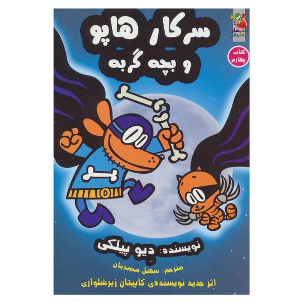 کتاب سرکار هاپو و بچه گربه اثر دیو پیلکی نشر سایه گستر
