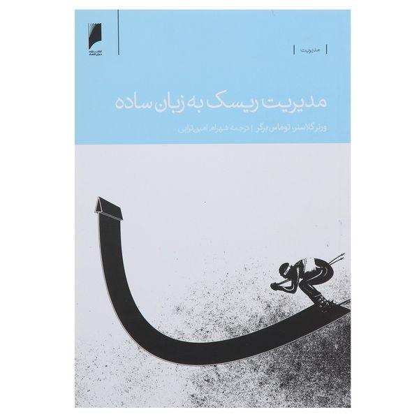 کتاب مدیریت ریسک به زبان ساده اثر ورنر گلاسنر