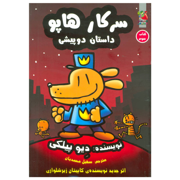 کتاب سرکار هاپو 3 اثر دیو پیلکی نشر سایه گستر