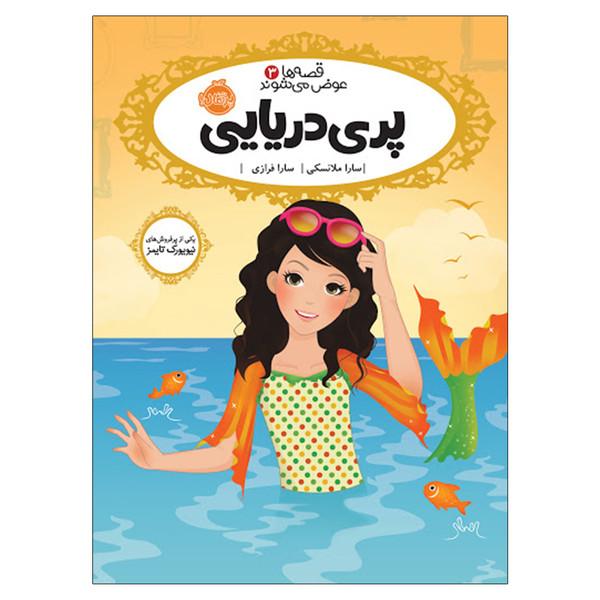 کتاب قصه ها عوض می شوند 3 پری دریایی اثر سارا ملانسکی انتشارات پرتقال