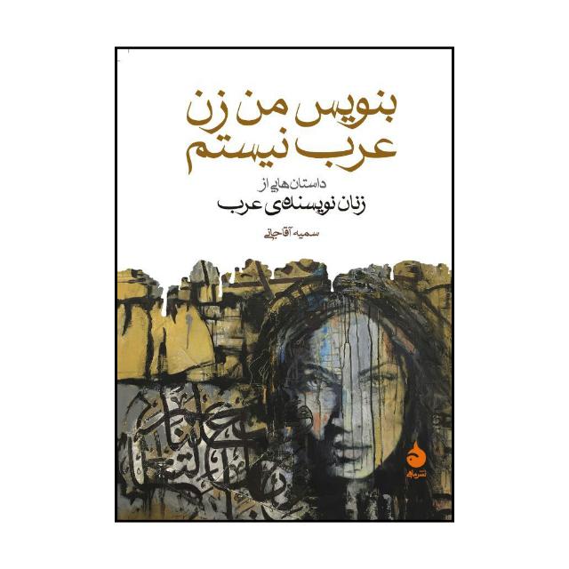 کتاب بنویس من زن عرب نیستم اثر جمعی از نویسندگان نشر ماهی