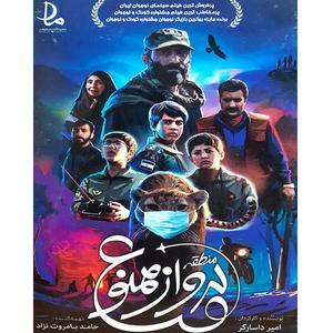 فیلم سینمایی منطقه پرواز ممنوع اثر امیر داسارگر
