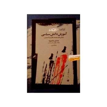 کتاب آموزش دانش سیاسی اثر حسین بشیریه نشر نگاه معاصر