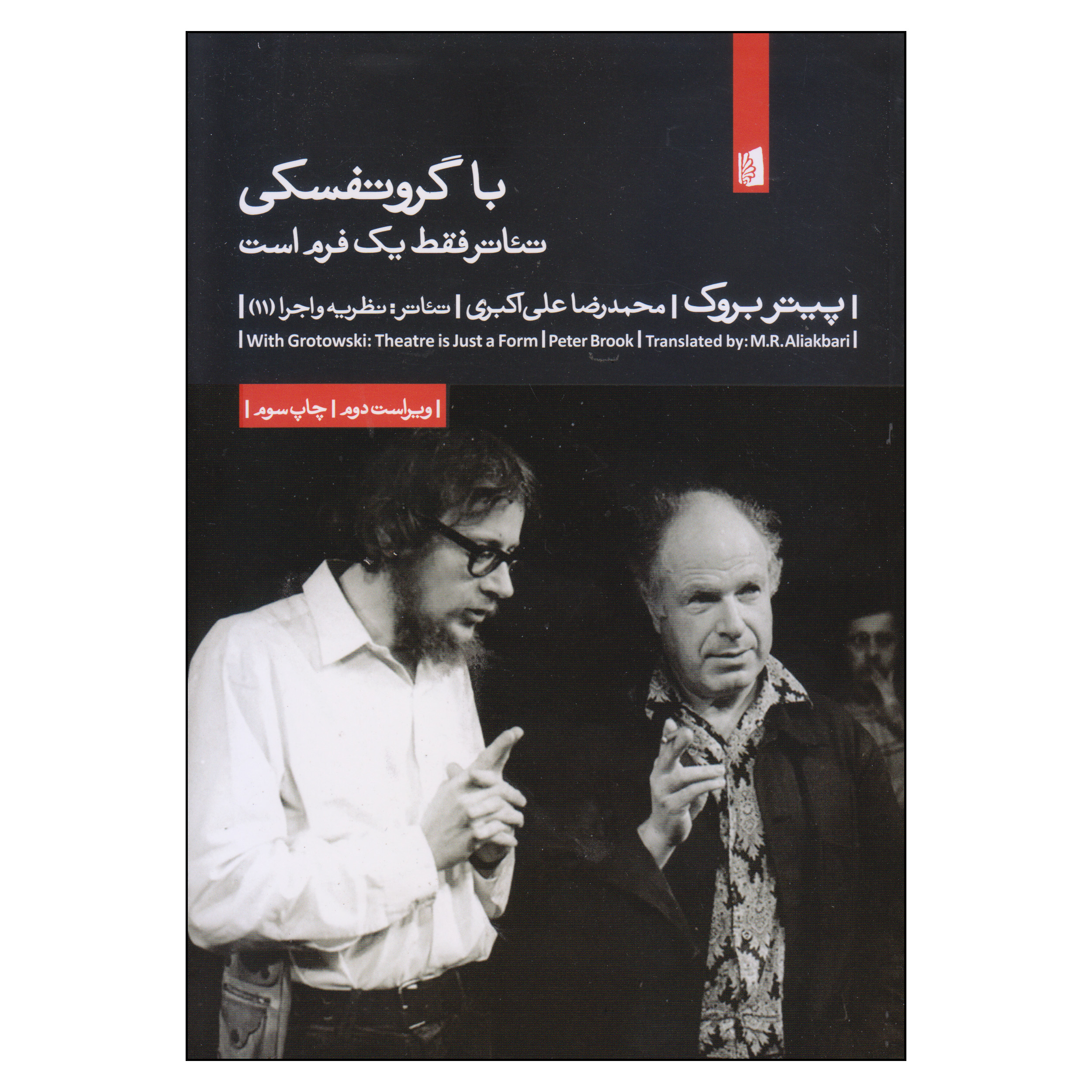 خرید                      کتاب با گروتفسکی اثر پیتر بروک نشر بیدگل