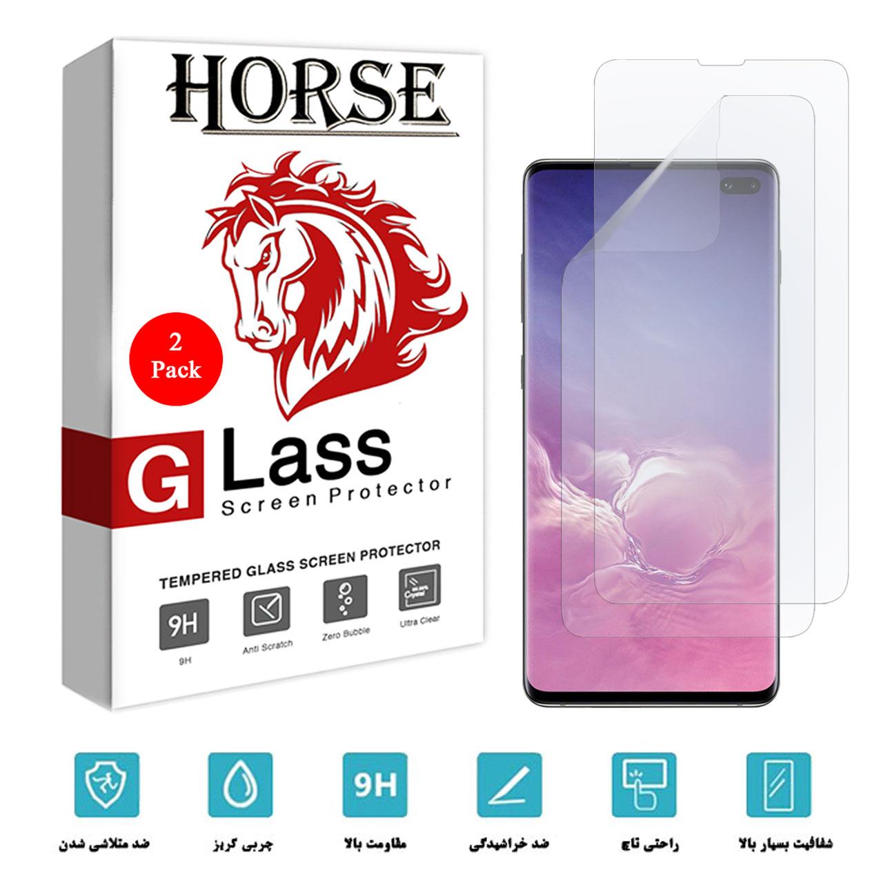 محافظ صفحه نمایش نانو هورس مدل FSN مناسب برای گوشی موبایل سامسونگ Galaxy S10 Plus بسته دو عددی main 1 2